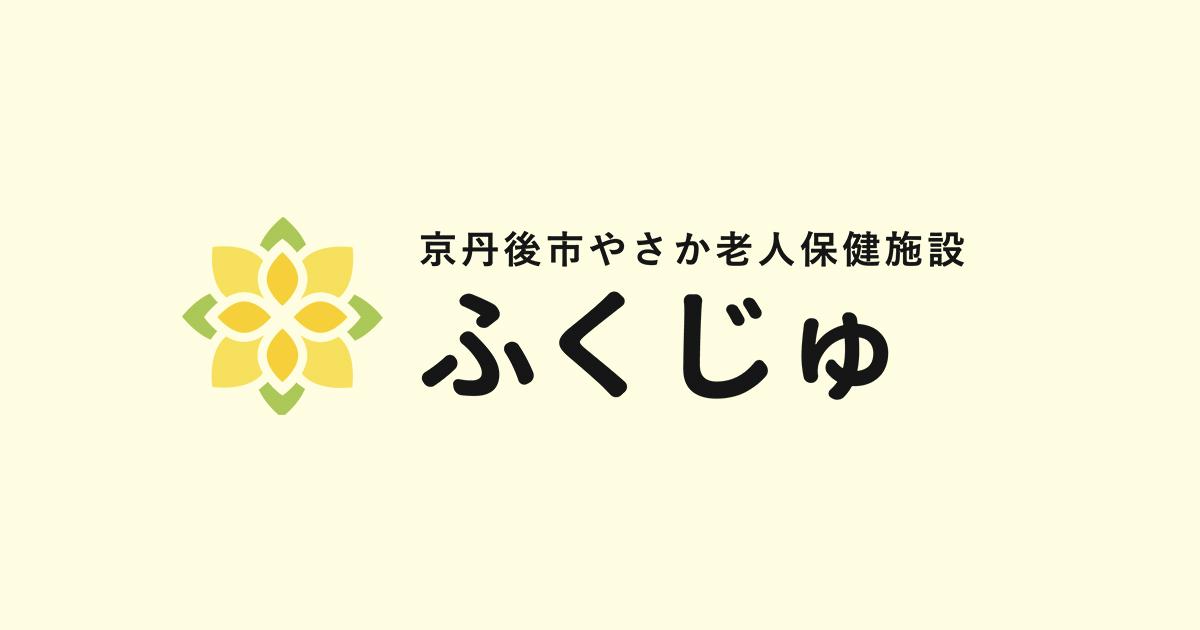 ホームページ 京丹後 コロナ 市